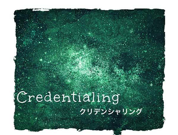 クレデンシャリング