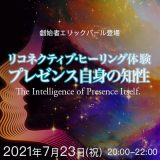 """Dr.エリック・パール   & ジリアン・フリーヤーによるリコネクティブ・ヒーリングセミナー『プレゼンス自身の知性 / """"The Intelligence of Presence Itself.""""』(終了しました!)"""