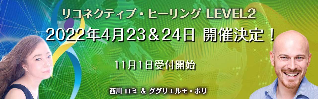 リコネクティブ・ヒーリング LEVEL2 JAPAN 2022春開催予定